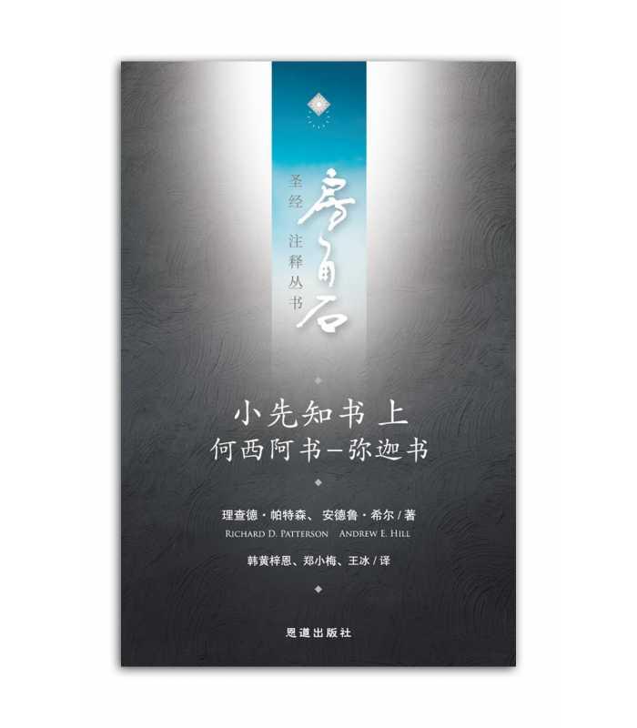 [预售新书]小先知书上:何西阿书—弥迦书[房角石卷10上]