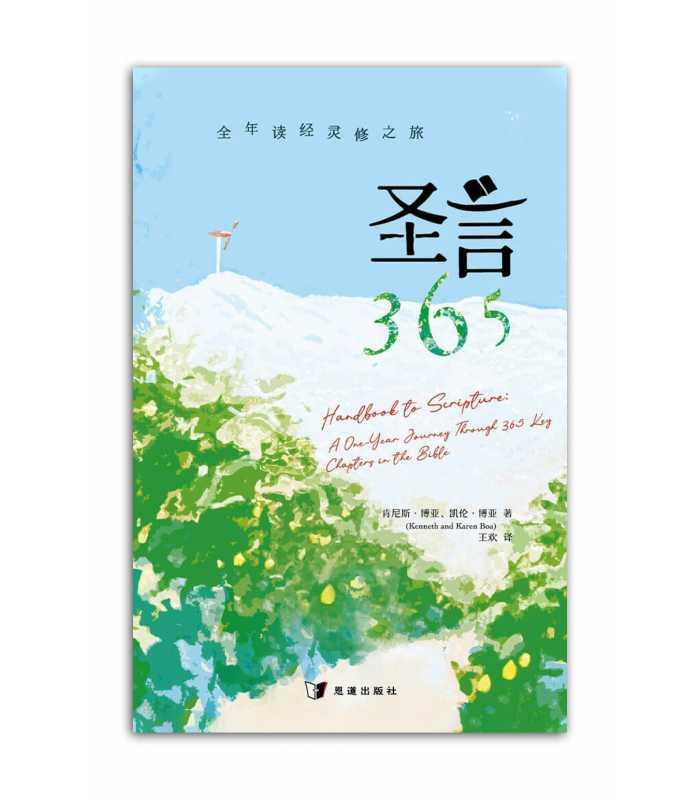 圣言365:全年读经灵修之旅
