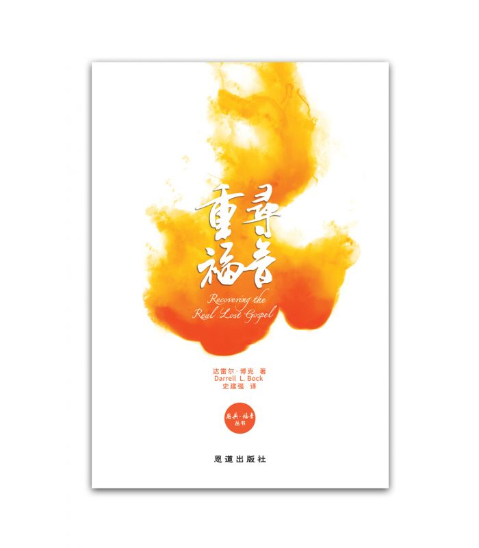 重寻福音[恩典·福音丛书]