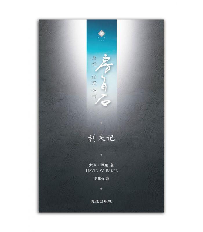 利未记 (简) [房角石卷2上]