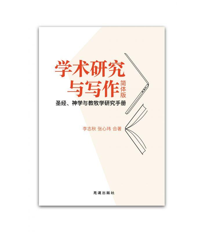 学术研究与写作[简体版]