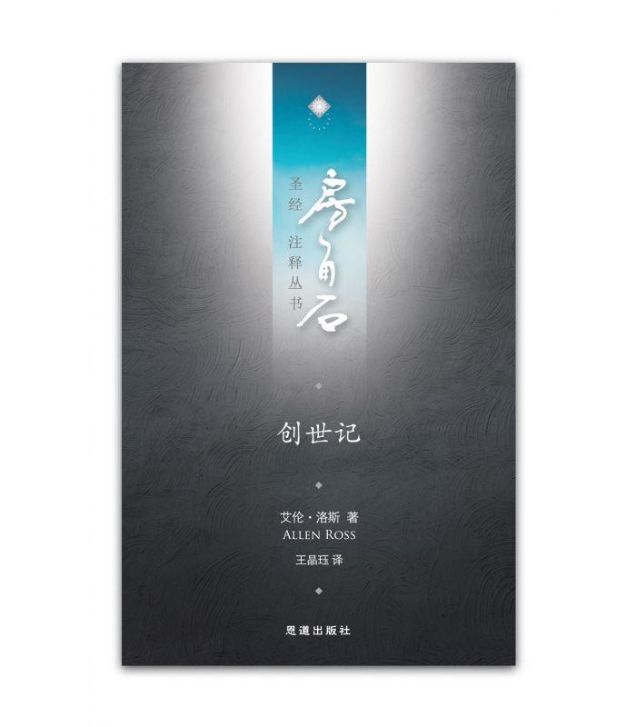 创世记 (简) [房角石卷1上]