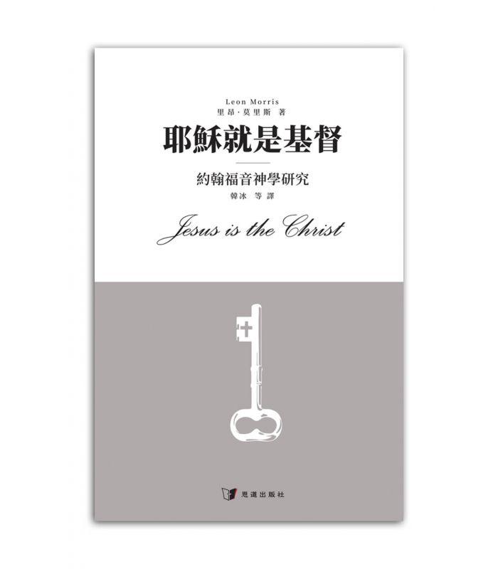 耶穌就是基督——約翰福音神學研究 (繁)