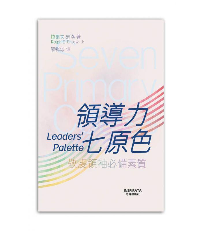 領導力七原色:敬虔領袖必備素質(繁)