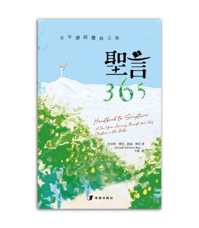 聖言365:全年讀經靈修之旅(繁)