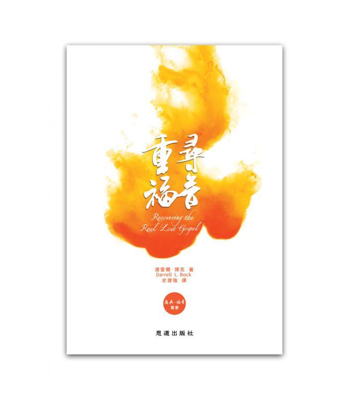 重尋福音 (繁) [恩典·福音叢書]
