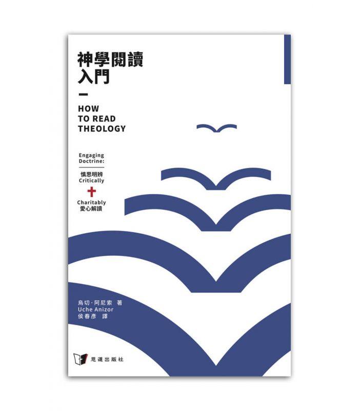 【10本起5折|團購專拍】神學閱讀入門(繁)